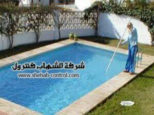 شركة تنظيف مسابح بمكة المكرمة