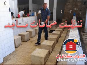 تنظيف حمامات مساجد جدة