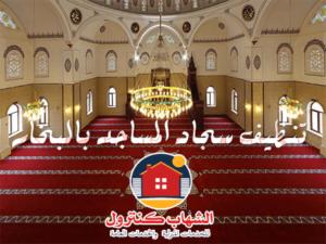 تنظيف سجاد مساجد بالبخار جدة