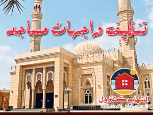 تنظيف واجهات مساجد