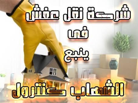 شركة نقل عفش بينبع