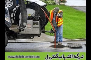 تنظيف بيارات مكة