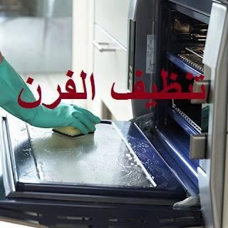 تنظيف الفرن