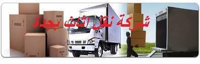 أفضل شركة نقل أثاث في جدة