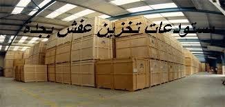 تخزين عفش في جدة