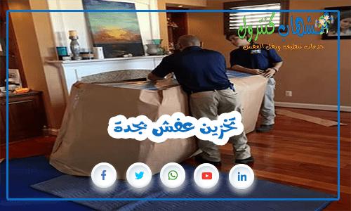 مستودعات تخزين عفش بجدة