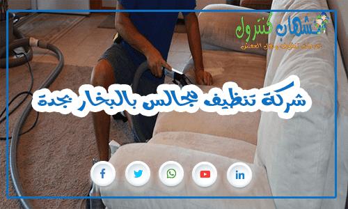 غسيل مجالس بالبخار بحي النسيم جدة