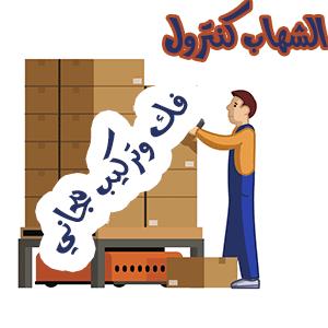 شركات نقل العفش بجدة عمالة فلبينية