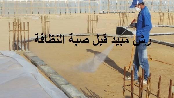 رش مبيد قبل صبة النظافة