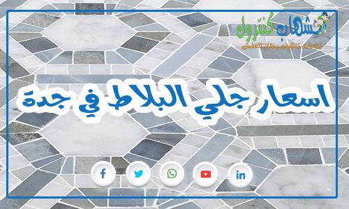 اسعار جلي البلاط في جدة