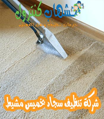 شركة تنظيف سجاد بخميس مشيط