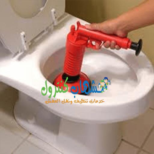 تسليك بالوعة الحمام