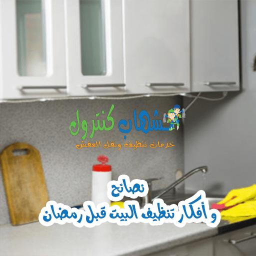 و أفكار تنظيف البيت قبل رمضان2 1