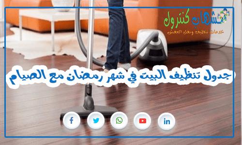 جدول تنظيف البيت في شهر رمضان مع الصيام