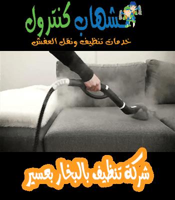 شركة تنظيف بالبخار بعسير