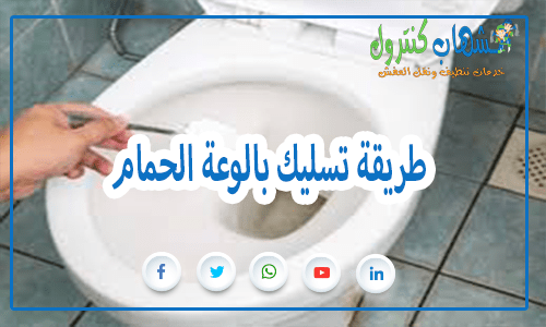 طريقة تسليك بالوعة الحمام