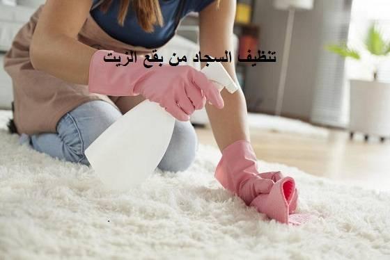 تنظيف السجاد