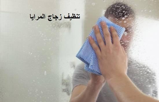 تنظيف زجاج النوافذ والمرايا