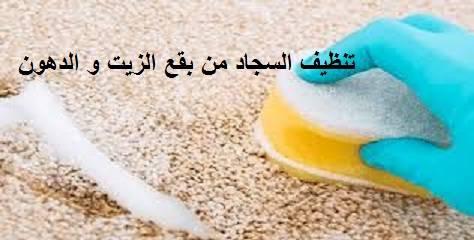 تنظيف السجاد من البقع