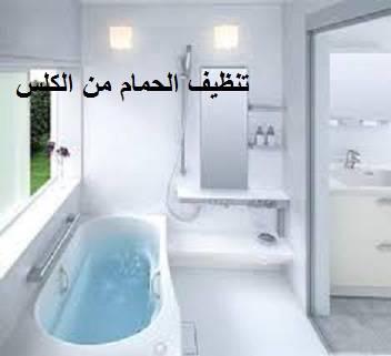 تنظيف الحمام من الكلس ونصائح لتنظيف الحمامات وتعقيمها