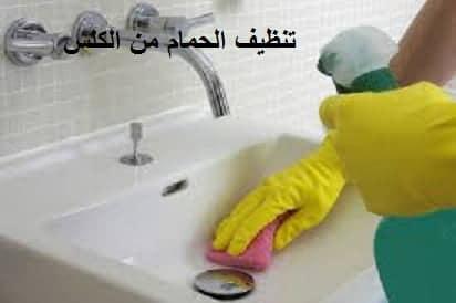 تنظيف الحمامات