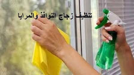 تنظيف زجاج النوافذ والمرايا للحصول علي زجاج لامع