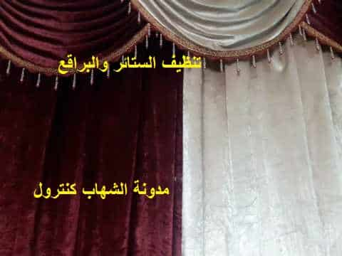 طريقة تنظيف الستائر والبراقع بدون غسيل